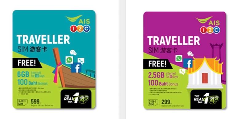 AIS Network Thailand Tourist SIM CARD