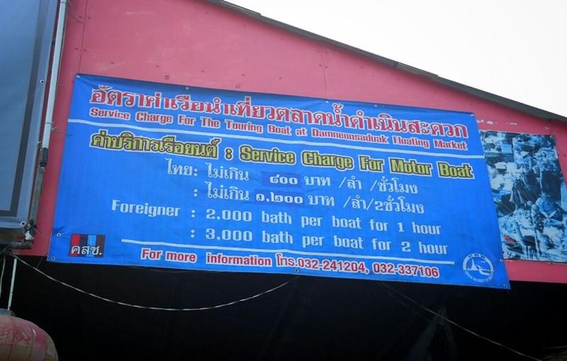 boat prices at the Damnoen Saduak Floating Market